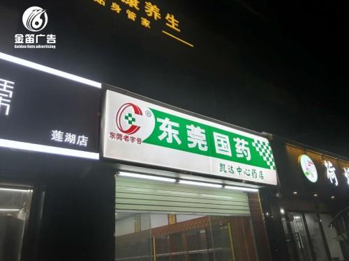 东莞国药凯达中心药店LED吸塑灯箱制作安装厂家