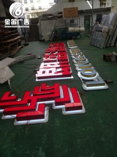 东莞朗盛酒店LED平面发光字户外平面发光字制作厂家