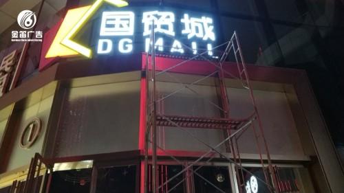 广东财富广场国贸城LED平面发光字户外招牌制作