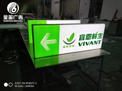 惠州宜恩鲜生LED双面灯箱、东莞双面灯箱制作厂家