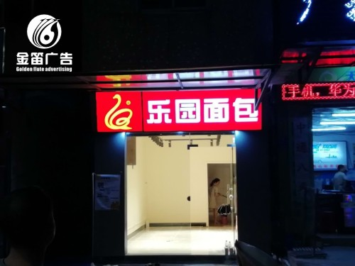惠州户外招牌乐园面包LED吸塑灯箱制作厂家