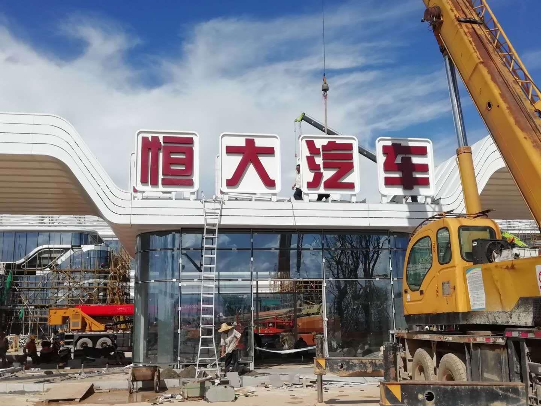 广州南沙恒大汽车户外LED发光立体字制作厂家