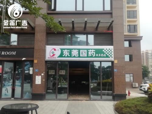 东莞国药玖峯药店LED吸塑灯箱门头招牌制作