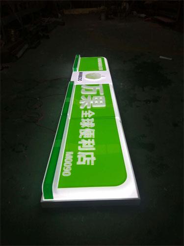 萬果全球便利店LED吸塑燈箱制作廠家