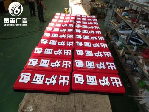 惠州出爐面包LED吸塑燈箱、門頭LED吸塑燈箱制作廠家