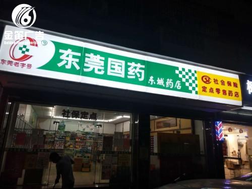東莞國藥東城藥店LED吸塑燈箱門頭吸塑燈箱制作