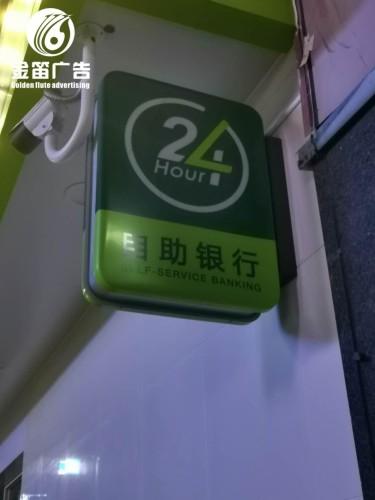 中國郵政儲蓄銀行LED吸塑燈箱、銀行雙面吸塑燈箱制作工廠