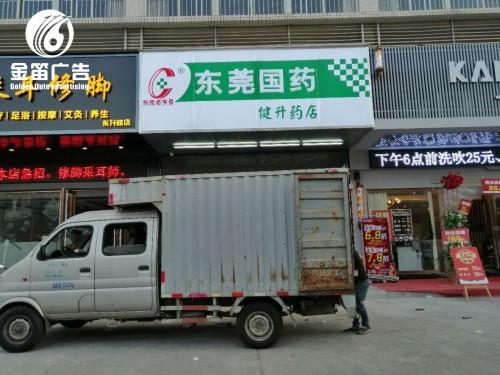東莞國藥健升藥店LED吸塑燈箱門頭吸塑燈箱制作廠家