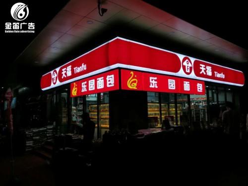 東莞樂園面包LED吸塑燈箱門頭吸塑燈箱制作廠家