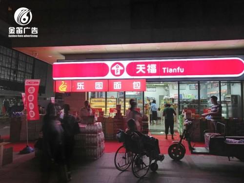 惠州樂園面包LED吸塑燈箱 出爐面包LED吸塑燈箱制作