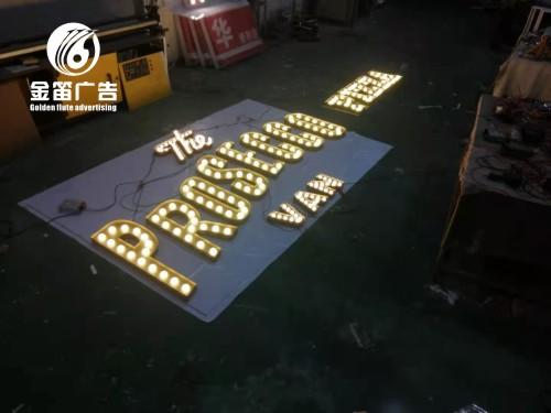 惠州戶外燈泡字 戶外門頭燈泡字制作廠家