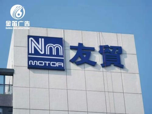 惠州友貿樓宇LED發光字制作安裝廠家
