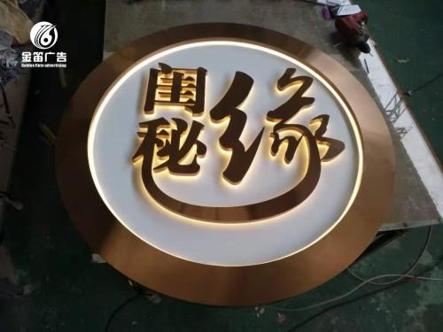 閨秘緣戶外精品LED背發光字制作廠家