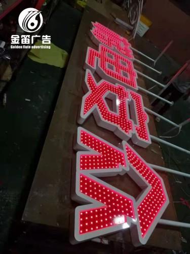 惠州眾安電梯LED沖孔發光字戶外沖孔發光字制作