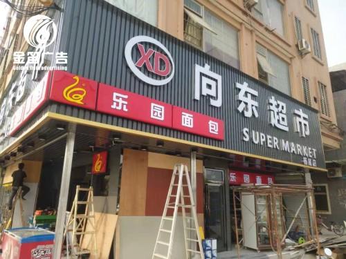 惠州樂園面包LED吸塑燈箱制作安裝廠家