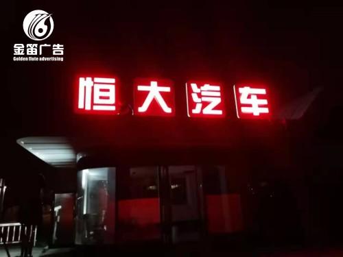 惠州恒大汽車LED發光字戶外發光字招牌制作