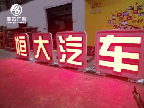 廣州恒大汽車LED發光字制作安裝工廠
