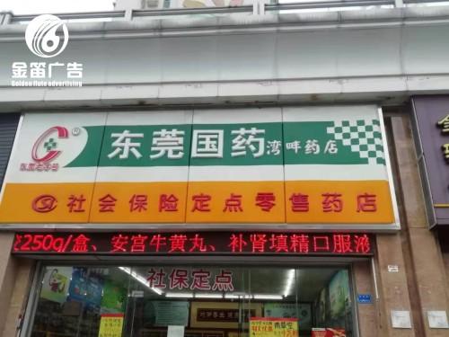 東莞國藥灣畔藥店LED吸塑燈箱門頭燈箱制作