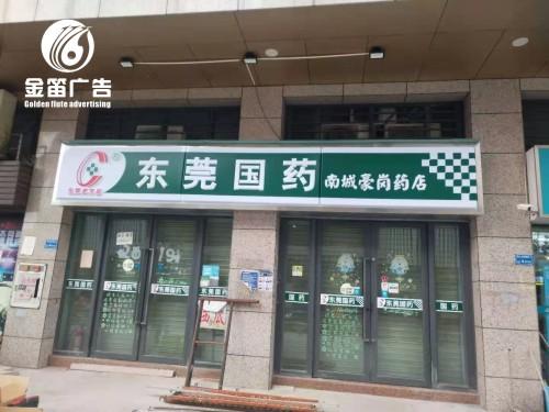 東莞國藥南城豪崗藥店LED吸塑燈箱制作安裝廠家