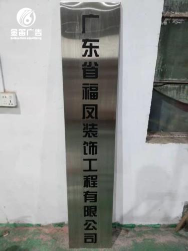 廣東福鳳裝飾工程不銹鋼標識牌制作 惠州標識牌制作廠家