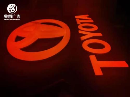 豐田LED吸塑發光字 惠州車行吸塑發光字制作廠家