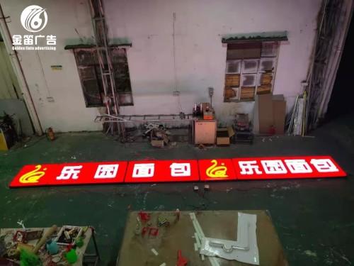 廣東面包店LED吸塑燈箱 惠州樂園面包吸塑燈箱制作廠家