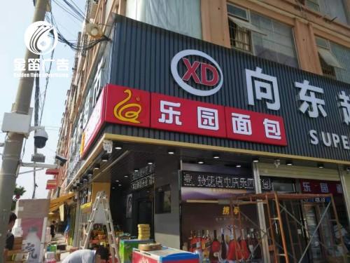惠州樂園面包LED吸塑燈箱 惠州面包店LED吸塑燈箱制作