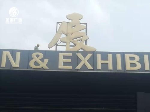 柳州國際會展中心金色鍍膜LED吸塑發光字制作廠家