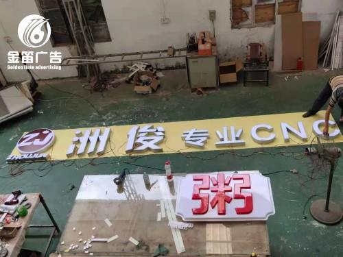 洲俊CNC戶外LED不銹鋼發光字制作廠家