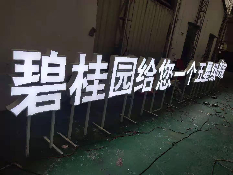 碧桂園給您一個五星級的家LED發光字制作