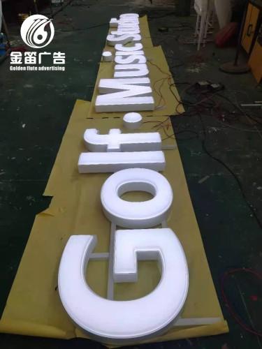 惠州LED吸塑發光字制作 戶外吸塑發光字制作廠家