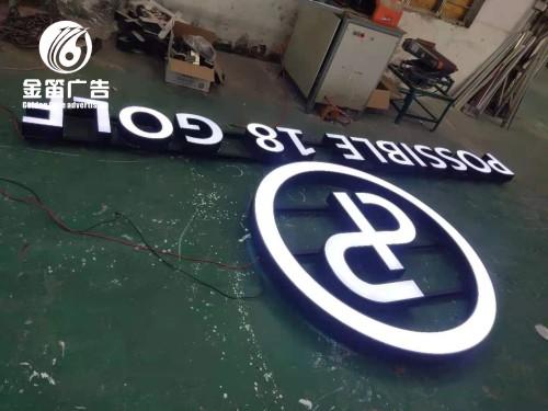 惠州高爾夫學院LED平面發光字 戶外LED發光字制作