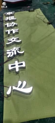 京堰協作交流中心LED不銹鋼平面發光字制作廠家