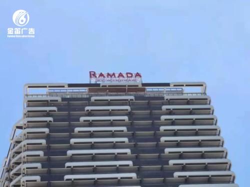 惠州雙月灣華美達酒店LED樓宇發光字制作安裝廠家