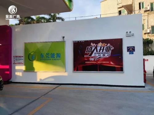 東莞能源盛大開業噴繪燈箱制作安裝廠家