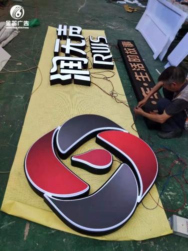 惠州潤無聲戶外LED烤漆平面發光字制作廠家