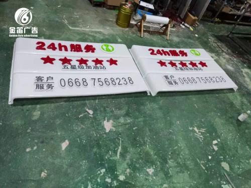 廣東蓬利加油站LED吸塑燈箱 惠州亞克力吸塑燈箱制作