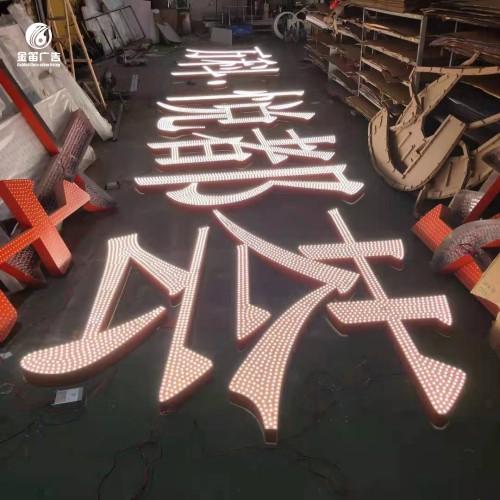 廣東悅都薈樓宇LED沖孔發光字制作廠家