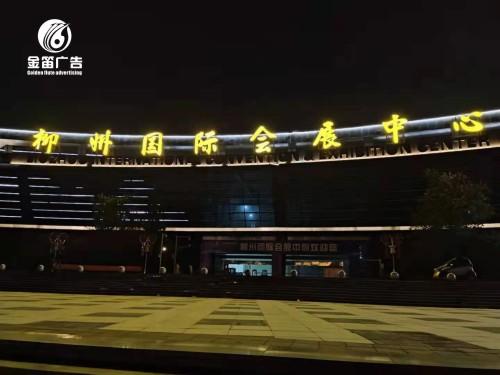 柳州國際會展中心金色鍍膜LED吸塑發光字制作