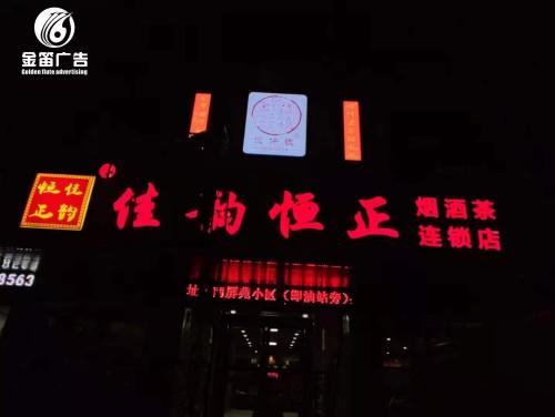 佳韻恒正LED吸塑發光字戶外吸塑發光字制作