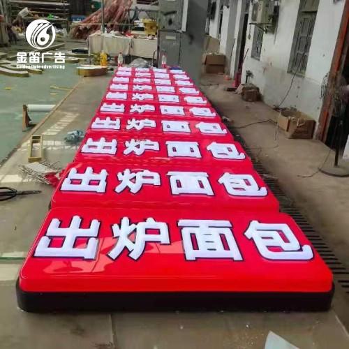 惠州出爐面包LED吸塑燈箱制作安裝廠家