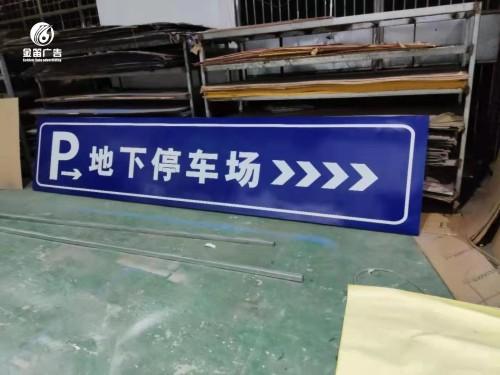 停車場標識制作 惠州停車場標識制作廠家