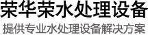 深圳市荣华荣水处理设备有限公司