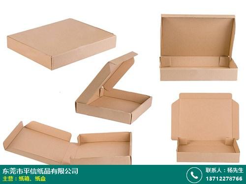 20寸_常平紙箱報價_平信紙品