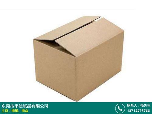 常平中號紙箱哪家好_平信紙品_24寸_玩具_水果_抽紙_打包