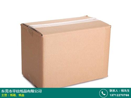 常平20寸紙箱加工廠家_平信紙品_五金_8寸_小號_水果_瓦楞