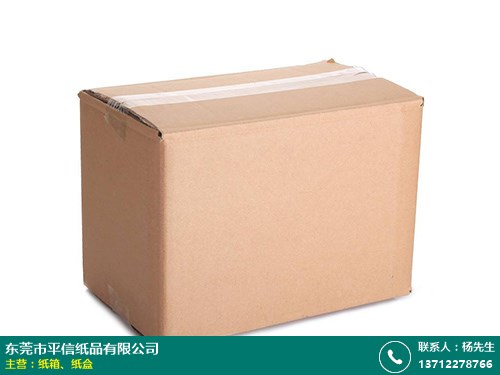 廣州24寸紙箱采購_平信紙品_24寸_重型_五金_精美_抽紙