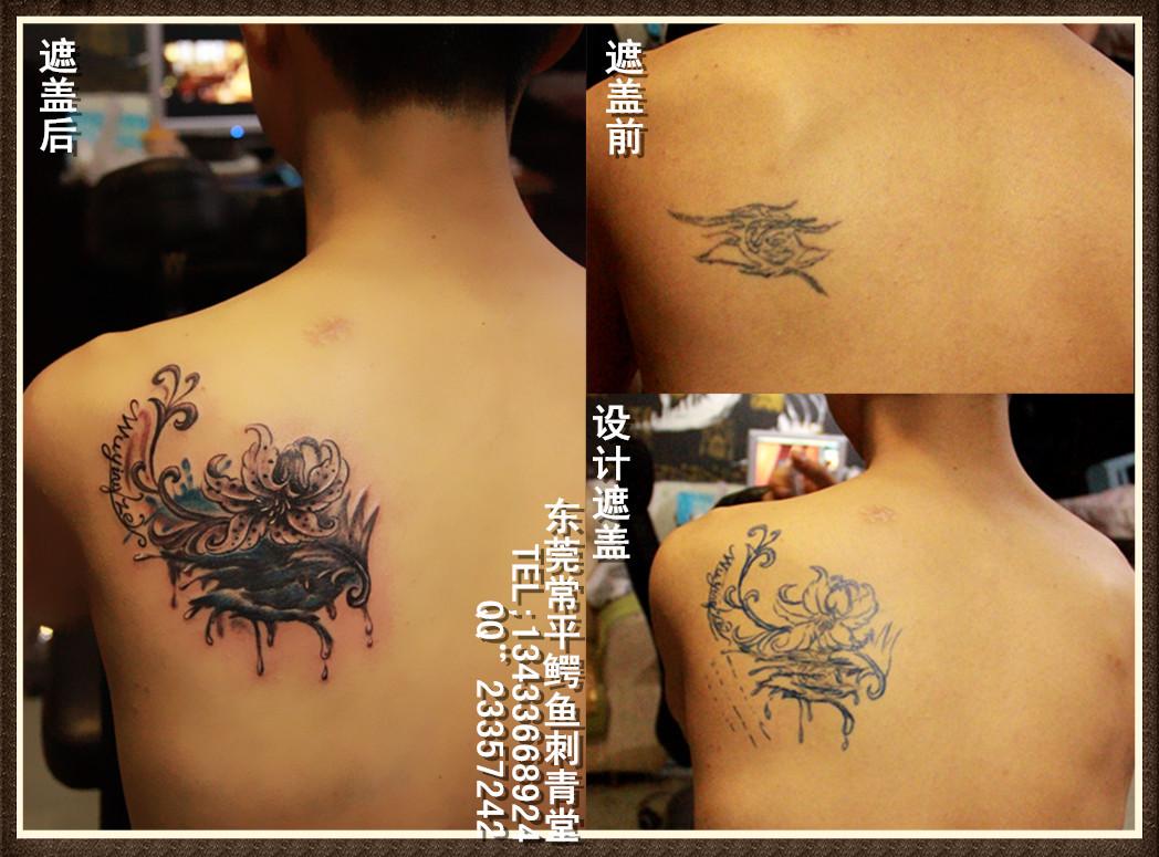 米老鼠纹身挡疤纹身