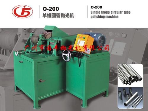 O-200单组圆管自动抛光机