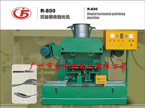 R-800双轴横向式磨边机
